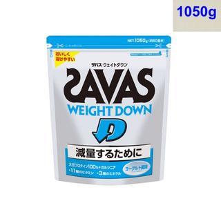 ザバス(SAVAS)のEDLP-SD♪SAVAS ウェイトダウン ヨーグルト風味 1050g ザバス (ダイエット食品)