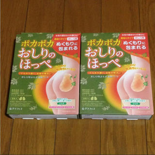 おしりのほっぺ   2箱(その他)