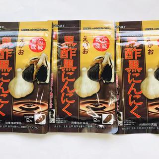 エガオ(えがお)のえがお黒酢黒にんにく3点セットお買得セール健康食品(その他)