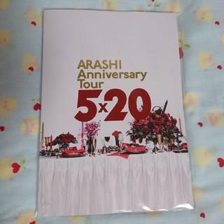 嵐 5×20 ツアーパンフレット 開封済