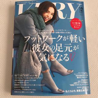 コウブンシャ(光文社)のVERY 12月号 通常サイズ(ファッション)