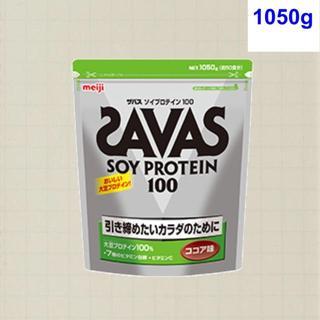 ザバス(SAVAS)のEDLP▲◆SAVAS ソイプロテイン100 ココア味 1050g(トレーニング用品)