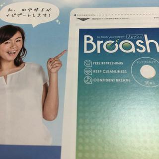 【ブレッシユ〈Breash〉〜2袋〜❗️】(口臭防止/エチケット用品)