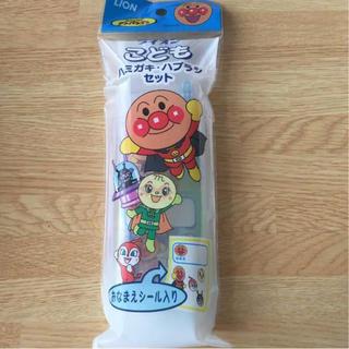 アンパンマン 歯ブラシセット(歯ブラシ/歯みがき用品)