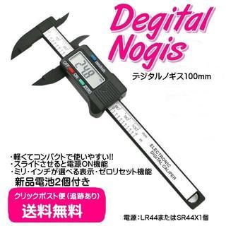 デジタルノギス 100mm 軽くて小さく使いやすい!!(オフィス用品一般)