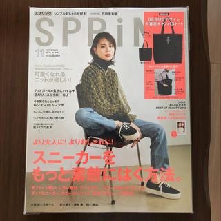 タカラジマシャ(宝島社)の雑誌『SPRiNG』スプリング11月号 雑誌のみ(ファッション)