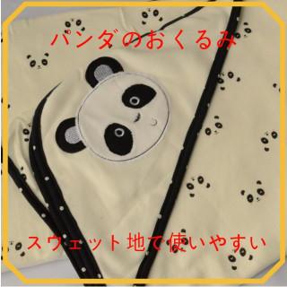 送料無料♡おくるみ パンダがいっぱいスウェット地の二枚合わせで使いやすいおくるみ(おくるみ/ブランケット)