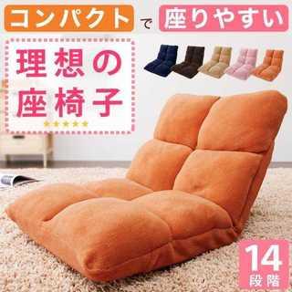 セール中! 座椅子 コンパクト かわいい ソファ 1人掛け(座椅子)