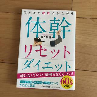 サンマークシュッパン(サンマーク出版)の体幹リセット ダイエット 本(趣味/スポーツ/実用)