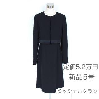 ミッシェルクラン(MICHEL KLEIN)の新品5.2万 5号 ラピーヌ MICHEL KLEIN 卒業式 喪服(礼服/喪服)
