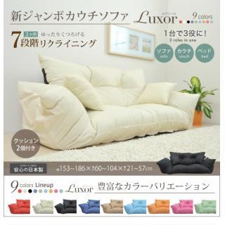 ジャンボ カウチソファ ソファ カウチ 7段階 ベッド(二人掛けソファ)