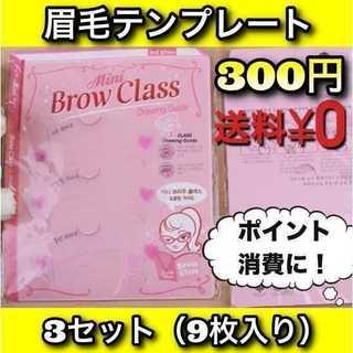 アイブロウ 眉毛 テンプレート 送料無料 300円/T137-K(アイブロウペンシル)