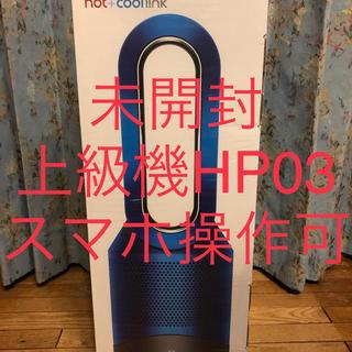 ダイソン(Dyson)のダイソン Pure Hot+Cool Link HP03IB(ファンヒーター)