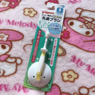 ピジョン(Pigeon)のピジョン 乳歯ブラシ(歯ブラシ/歯みがき用品)