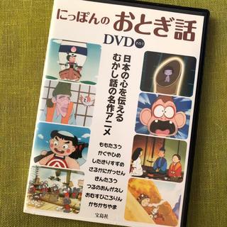 【2点で200円引き】にっぽんのおとぎ話 DVD 8話 日本昔話 子供 お受験