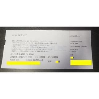 11/25(日)15時 よしもと漫才ライブ  1枚 漫才劇場 笑い飯 祇園(お笑い)