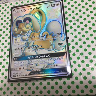 ポケモン(ポケモン)のジジーロンGX SSR(シングルカード)