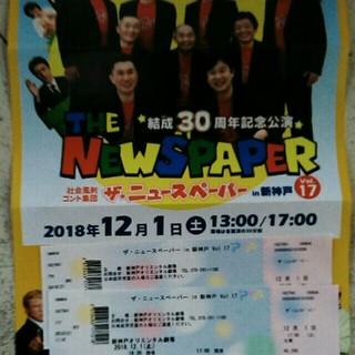 お笑い チケット ザ.ニュースペーパー in 新神戸 vol.17 2枚セット(お笑い)