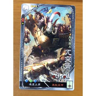 セガ(SEGA)の三国志大戦 兀突骨(シングルカード)