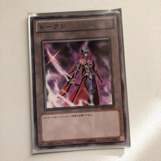 ユウギオウ(遊戯王)のトークン PR02-JP001 遊戯王(シングルカード)