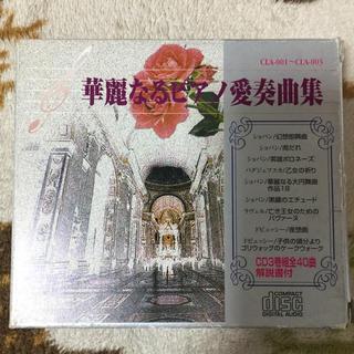 ピアノCD 華麗なるピアノ愛奏曲集(クラシック)