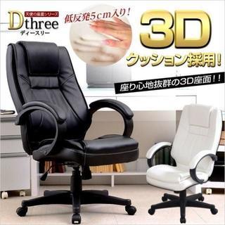 3D座面仕様のオフィスチェア【Dthree-ディースリー(天使の座面シリーズ)】(デスクチェア)