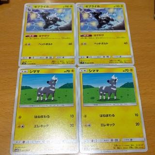 ポケモン(ポケモン)のゼブライカ はやがけ 進化セット 二枚ずつ 新品(シングルカード)