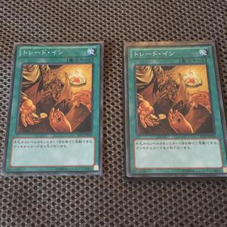 ユウギオウ(遊戯王)の遊戯王 2枚セット トレード・イン(シングルカード)