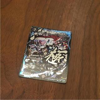 デュエルマスターズ(デュエルマスターズ)のデュエルマスターズ 極龍覇ヘルボロフ秘2秘2(シングルカード)