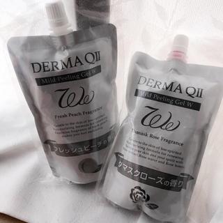 デルマ QII マイルドピーリングゲル 詰め替え用 香り違い2本セット(ゴマージュ/ピーリング)