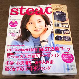 タカラジマシャ(宝島社)のステディ12月号  雑誌のみ     新品未使用(ファッション)