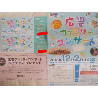 広響ファミリーコンサートペア招待チケット(その他)