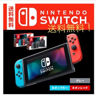 ニンテンドースイッチ(Nintendo Switch)の【送料無料】Nintendo Switch ニンテンドースイッチ (本体) (家庭用ゲーム機本体)