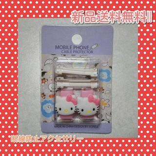 ☆ 新品送料無料‼ ☆  断線防止 ケーブル保護アクセサリー キティ ピンク