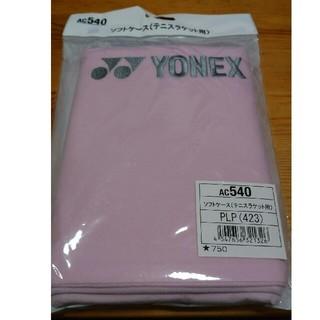 ヨネックス(YONEX)の【送料無料】新品未使用!テニスラケットソフトケース☆(バッグ)