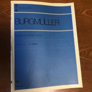 ブルグミュラー ピアノ教則本(クラシック)