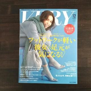コウブンシャ(光文社)の最新号 VERY 12月号 コンパクト版(ファッション)