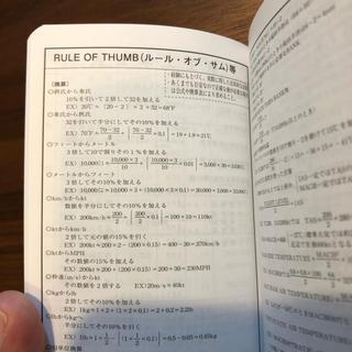 【非売品】【別冊付き】パイロット手帳 JAPA 2018 最新版   (手帳)