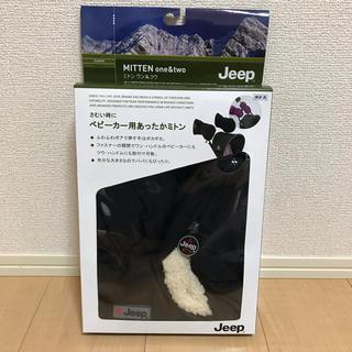 ジープ(Jeep)の新品 Jeep ベビーカー用ミトン黒(ベビーカー/バギー)