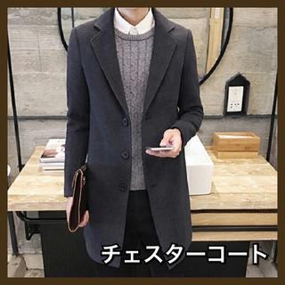 【この冬1押し!)メンズチェスターコート ロングコート チャコールグレー a9(チェスターコート)