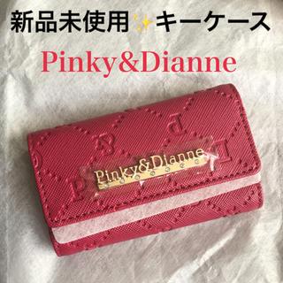 ピンキーアンドダイアン(Pinky&Dianne)の新品未使用✨キーケース💓ピンク✨(キーケース)