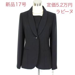 ラピーヌ(LAPINE)の新品 5.2万 17号 喪服 ジャケット ラピーヌ フォーマル (礼服/喪服)