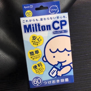 ミルトン 哺乳瓶 乳首(哺乳ビン用消毒/衛生ケース)