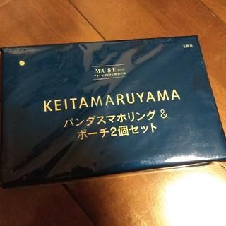 ケイタマルヤマ(KEITA MARUYAMA TOKYO PARIS)のMUSE付録 keitamaruyama(ポーチ)