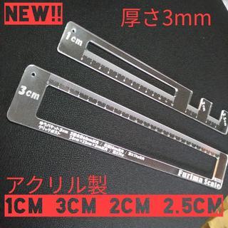 厚さ測定定規 ふりまスケール アクリル1cm3cm  分離タイプ! 即購入OK(その他)