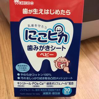 和光堂  にこピカ  歯みがきシート(歯ブラシ/歯みがき用品)