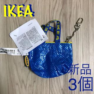 イケア(IKEA)の新品 IKEA バッグ キーホルダー コインケース(コインケース)