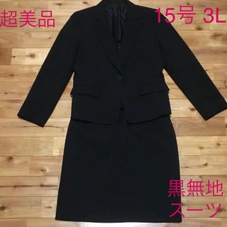 フォーマルスーツ・レディース 15号(礼服/喪服)