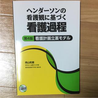 ニホンカンゴキョウカイシュッパンカイ(日本看護協会出版会)のヘンダーソン 看護過程(健康/医学)