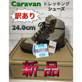 キャラバン(Caravan)のキャラバン 女性用トレッキングシューズ 24.0cm(登山用品)